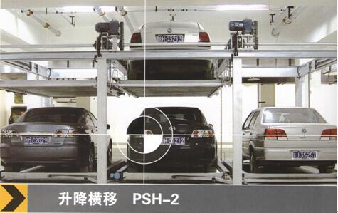 PSH-2型升降横移式立体停车库