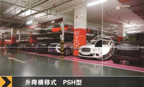PSH型升降横移式立体停车库