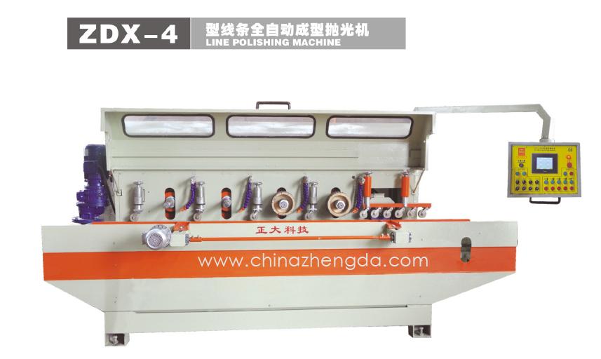 线条抛光机ZDX-4