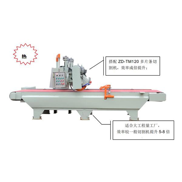 ZD-TM900双片定宽切割机