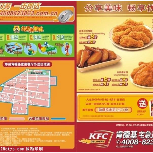 重庆宣传海报印刷