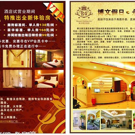 四川重庆海报印刷厂