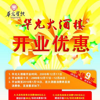 四川重庆海报印刷