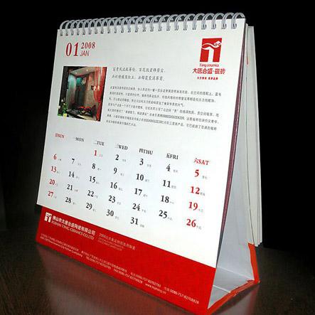 重庆台历印刷厂