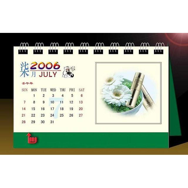 重庆台历设计印刷