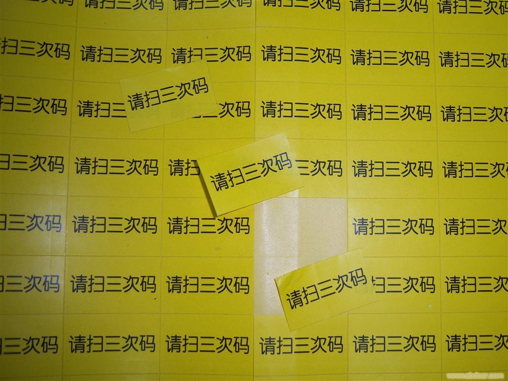 重庆不干胶印刷厂家