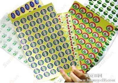 重庆重庆不干胶印刷公司