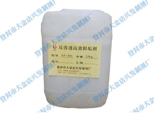 郑州反渗透高效阻垢剂