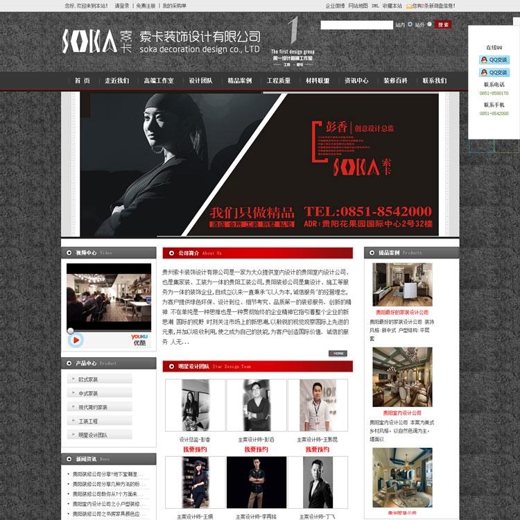 贵州索卡装饰设计有限公司