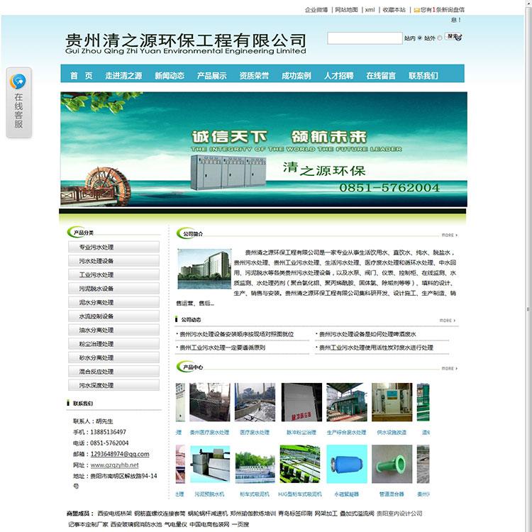 贵州清之源环保工程有限公司