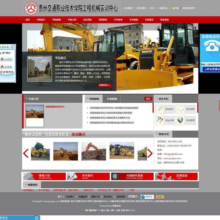 贵州交通职业技术学院工程机械实训中心