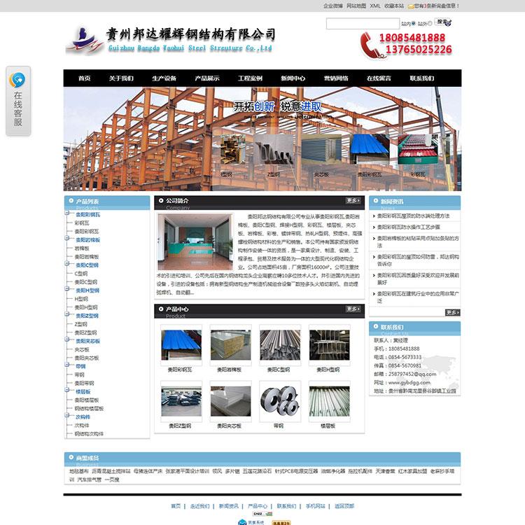 贵阳邦达钢结构有限公司