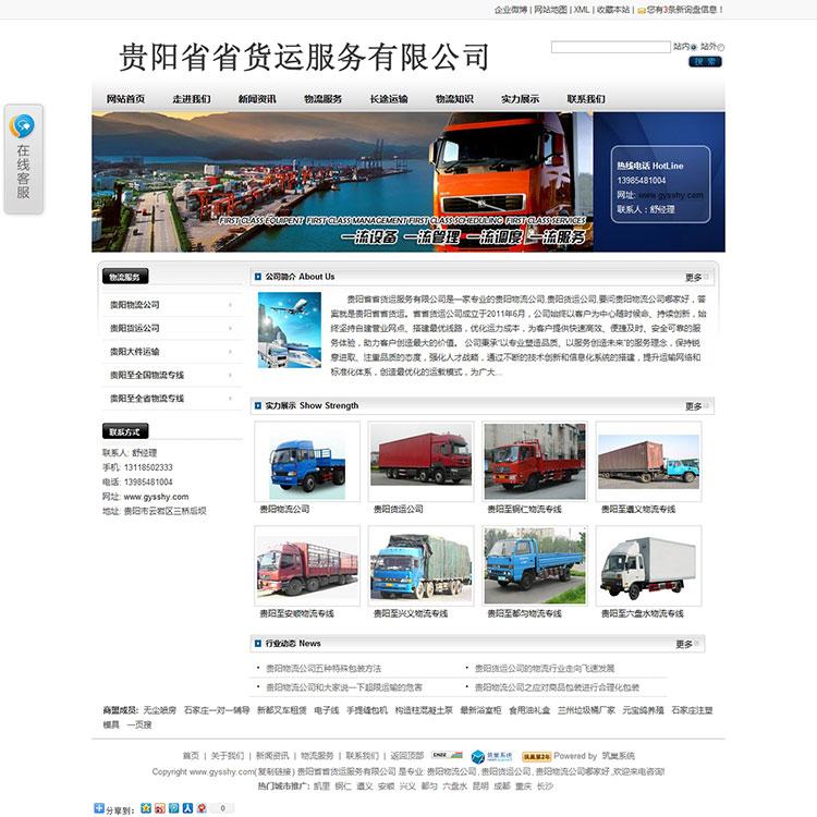 贵阳省省货运服务有限公司