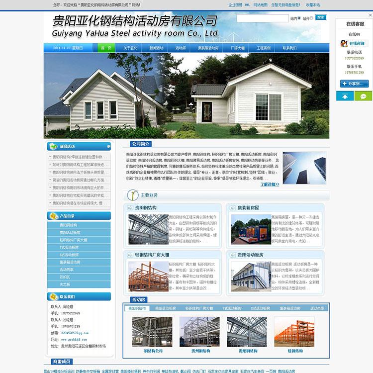 贵阳亚化钢结构活动房有限公司
