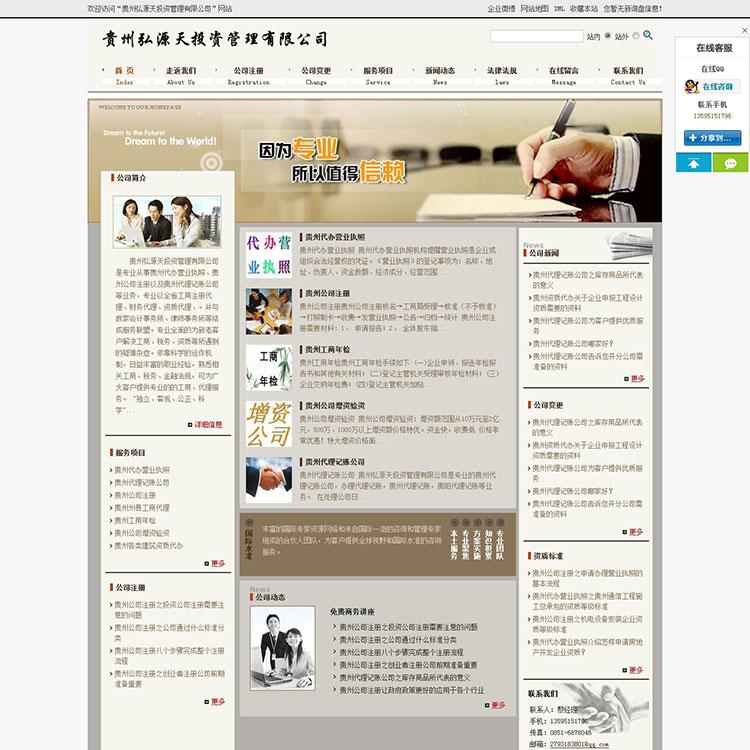 贵州弘源天投资管理有限公司