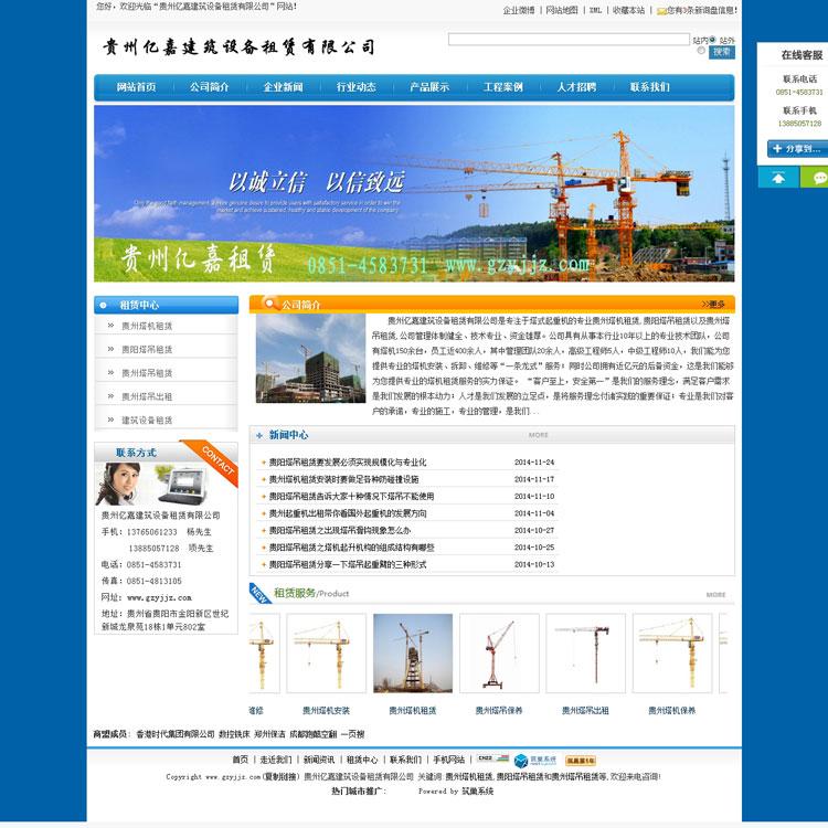 贵州亿嘉建筑设备租赁有限公司