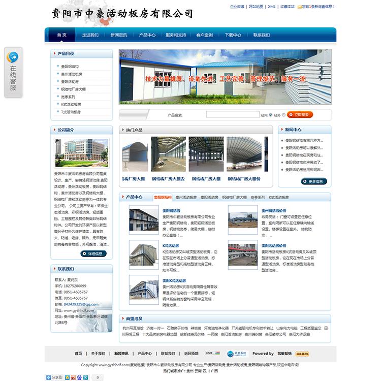 凯里贵阳市中豪活动板房有限公司