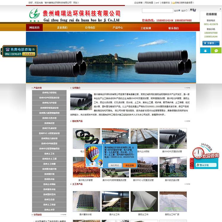 贵州峰瑞达环保科技有限公司