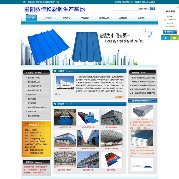 贵阳弘佳和彩钢生产基地