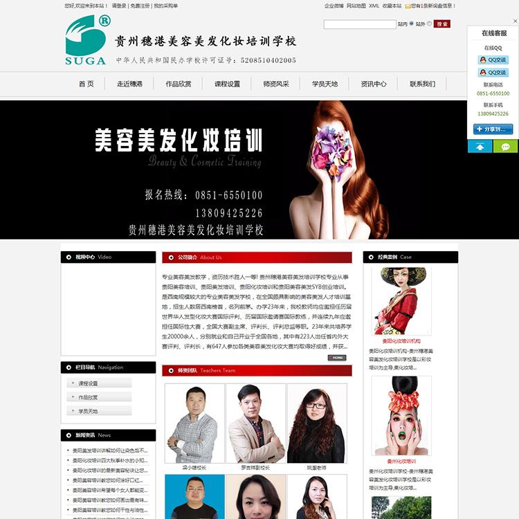 凯里贵州穗港美容美发化妆培训学校