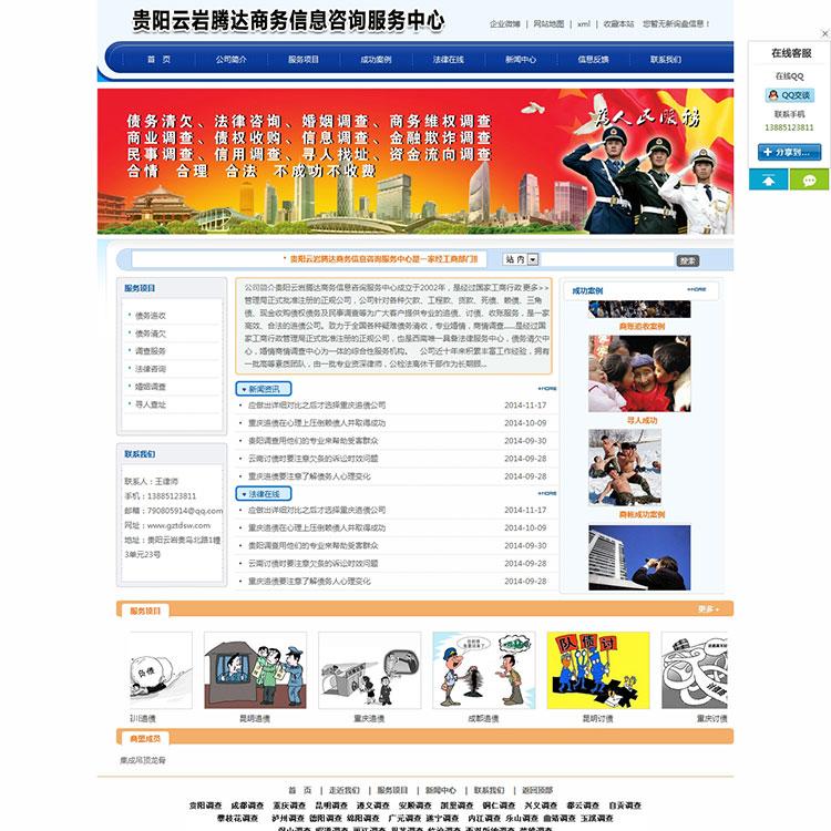 贵阳云岩腾达商务信息咨询服务中心