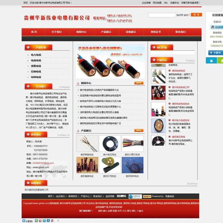 贵州华新伟业电缆有限公司
