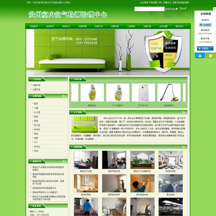贵州室内空气检测治理中心