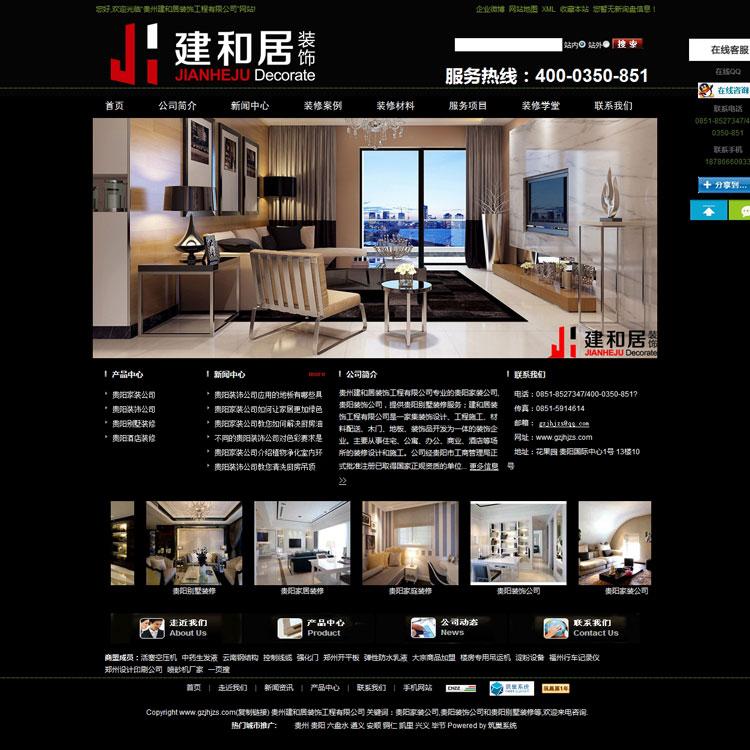 贵州建和居粉饰工程有限公司