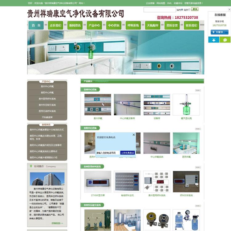 贵州祥瑞康空气净化设备有限公司