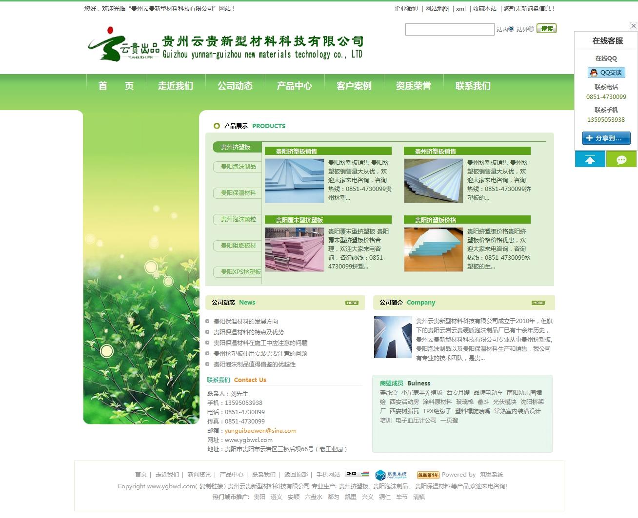 贵州云贵新型材料科技有限公司