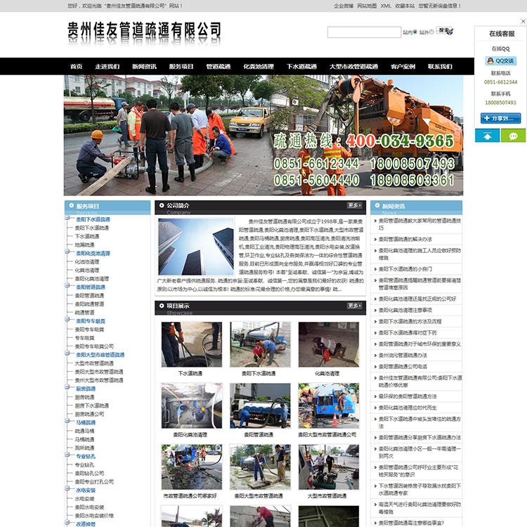 贵州佳友管道疏通有限公司