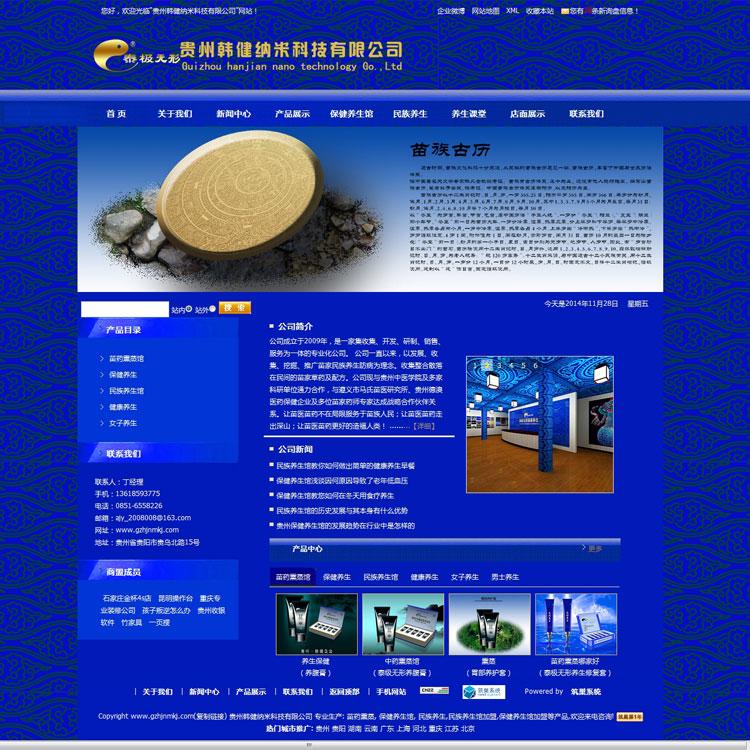 贵州韩健纳米科技有限公司