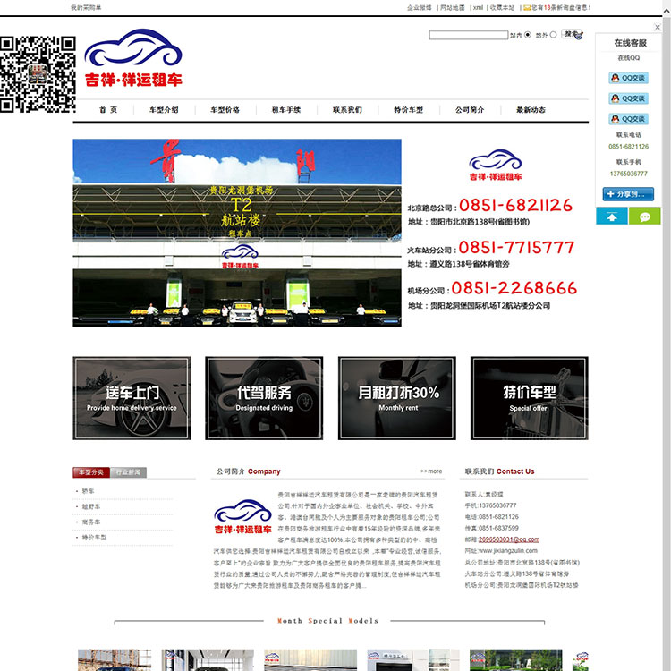 贵阳不祥祥运汽车租赁有限公司