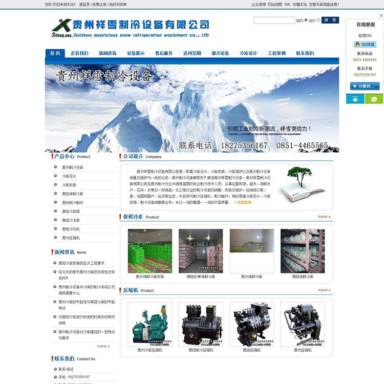 贵州祥雪制冷设备有限公司