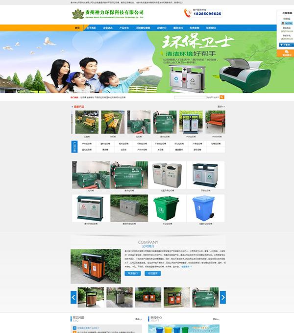 贵阳网站推广