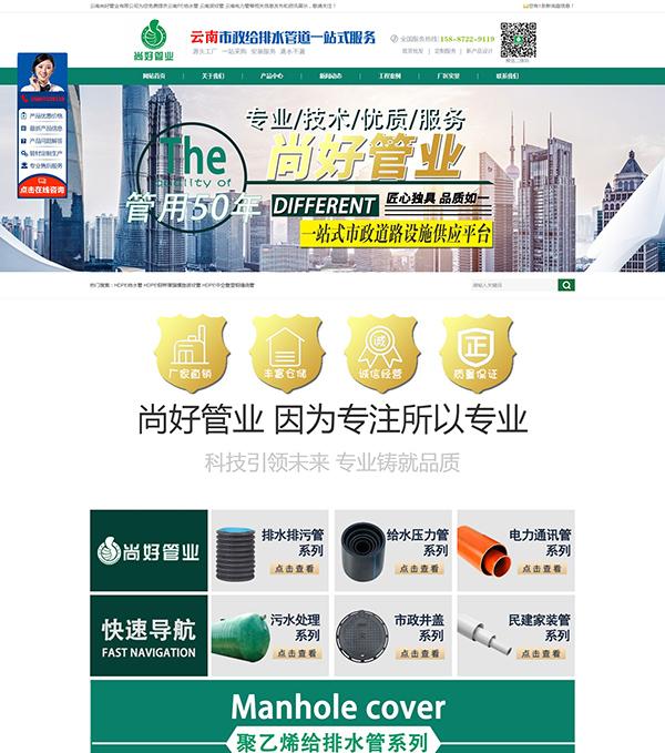 贵州网站优化