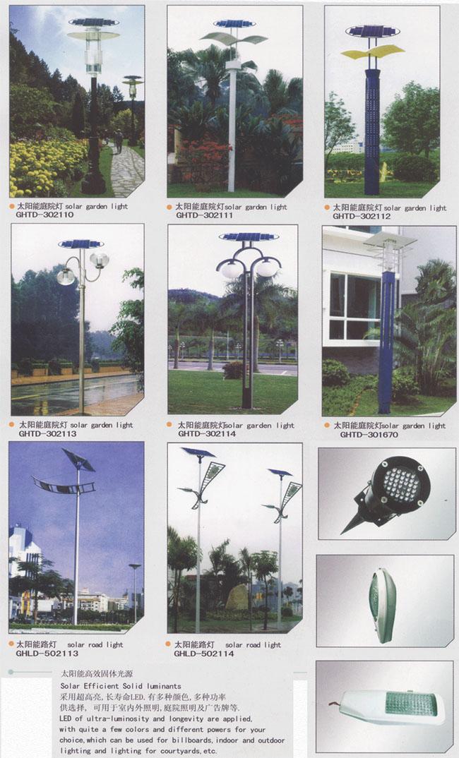 太阳能照明系列