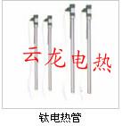 上海钛电热管