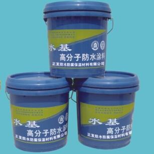 水基高分子防水涂料