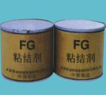 FG粘结剂