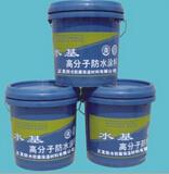 水基高分子防水涂料公司