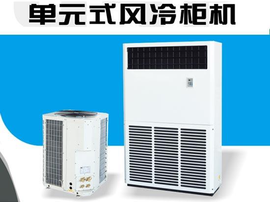 单元式风冷柜机
