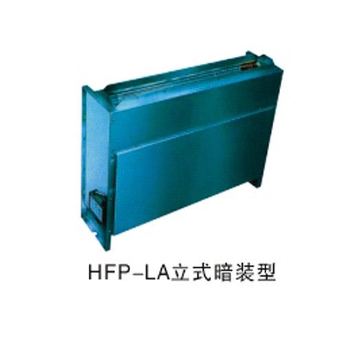 郑州HFP立式暗装型厂家