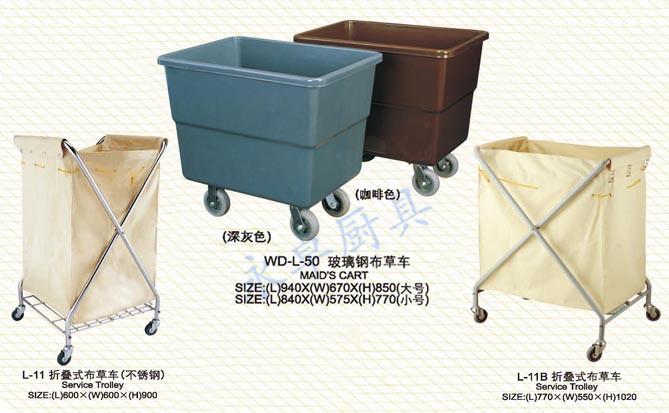 玻璃钢布草车WD-L-50