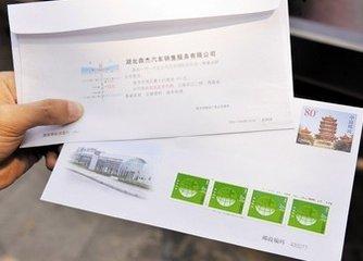 河北信封印刷厂