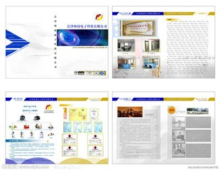 彩页印刷厂