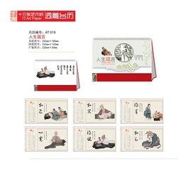 沧州台历印刷