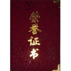 精装证书印刷厂