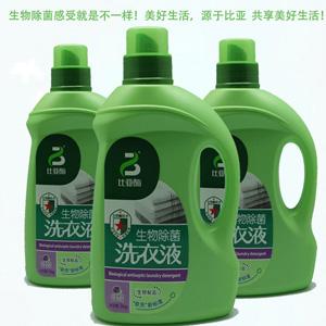 比亚酶洗衣液云南代理商批发价格