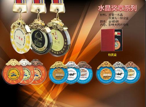 成都水晶奖章